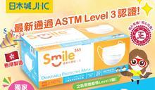 【JHC日本城】買Smile 365口罩 送滴露消毒液/納米樂洗衣液(即日起至優惠結束)