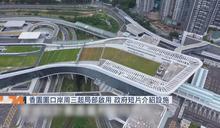 香園圍口岸周三起局部啟用 政府短片介紹設施