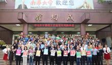 南華大學獲環教雙認證揭牌 落實永續發展