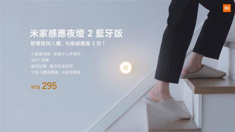 米家感應夜燈2藍牙版(圖/翻攝自小米台灣 Xiaomi Taiwan)