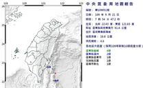 07:54台東4.6地震 蘭嶼震度4級