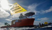 【太平洋船艦見證之旅】機密任務!以行動阻止深海採礦