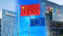 反壟斷浪潮 中國阿里巴巴、騰訊首當其衝