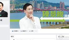 吳秉叡對手來了 陳景峻開粉絲頁應戰