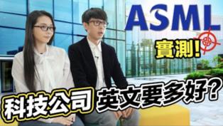 去科技公司上班英文要多好? 阿滴滴妹突擊台灣半導體產業!