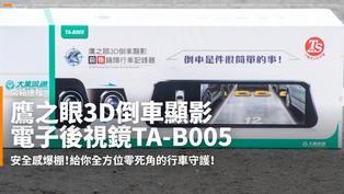 【開箱速報】江湖在走,鷹之眼3D倒車顯影電子後視鏡TA-B005要有!三大功能開箱實測!