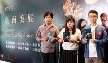 2020南美展 台南文化中心各藝廊展出