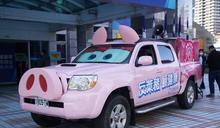 國民黨反萊豬「豬鼻皮卡車」亮相 公路總局:違規改裝可罰