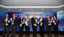 「地中海亞洲海洋聯盟」成立,打造跨界、跨域、跨海洋資源整合平台!