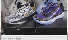 衰!僑生買Kobe紀念鞋遭騙 還險淪詐欺共犯