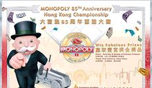 【中環解密】大富翁賀85歲辦比賽 贏家代香港出戰國際
