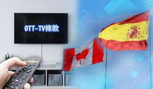 西班牙、加拿大祭出OTT-TV條款資助當地影視