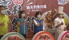 雲林滷肉飯節11/15登場 將選出「神級滷肉飯」