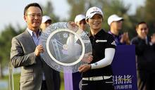 高爾夫》裙襬搖搖LPGA蔡總統親臨推桿,池恩熹苦等八年台灣摘冠