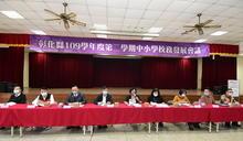 彰化109學年第2學期中小學發展會議聚焦語言及科技教育