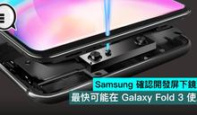 Samsung 確認開發屏下鏡頭,最快可能在 Galaxy Fold 3 使用
