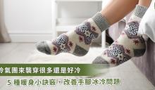 「腳冰到睡不著」穿襪子也沒用!5種取暖方式總有一款適合你!