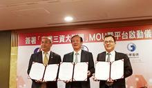 中華電信與全國商總、信保基金簽MOU