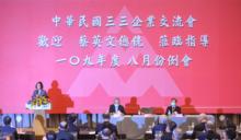 現場直擊》 蔡英文出席三三企業交流會 徐旭東:政府應該再發一波三倍券