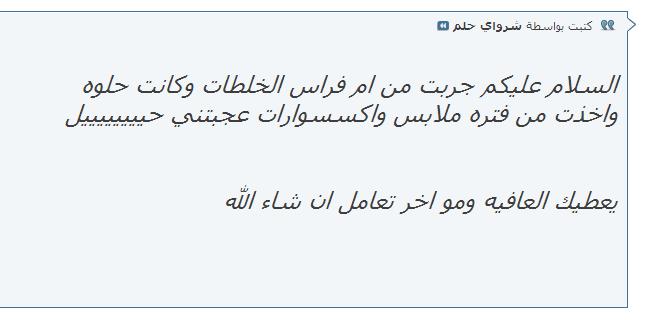 تفتيح وانارة الوجه والتخلص من حب الشباب للابد باذن الله .. متجر ميرنا شوب 39.png