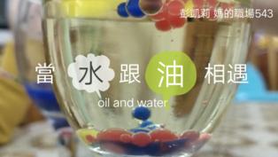 當水跟油相遇竟有這個意想不到的變化?