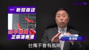 港版國安法對台兩大衝擊!  唐湘龍:為台獨鋌而走險有多少底氣?