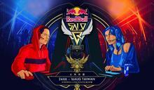 Red Bull》Solo Q 1v1英雄聯盟聯報名開始 爭奪台灣最強稱號