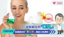 認真刷牙仍口臭!牙醫師建議,挑選適合的漱口水幫助口氣清新!