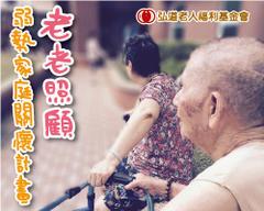 老老照顧弱勢家庭照顧計畫