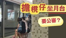 網民熱話:2女擔櫈仔月台候車 網民圖公審反被嘲「心胸狹窄」