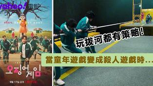 Netflix《魷魚遊戲》將韓國童年遊戲變成殺人遊戲!有個娛樂性十足的刺激開局