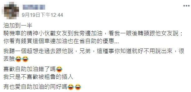 (圖/翻攝自爆廢公社二館)
