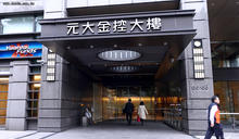 非合意併購金融業者 5大金控6大銀行上榜