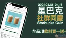星巴克「社群同慶 Starbucks Quiz」飲料買一送一活動:每日關注星巴克 IG 限動,領取數位飲料好友分享券