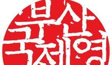 釜山國際電影節將延期到10月21日開幕