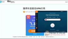 Ivacy VPN 復活節大特價,除了現折 87%,輸入阿達獨家專屬碼再享額外折扣