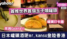【銅鑼灣美食】日本罐頭酒吧mr.kanso登陸香港 必食玉子燒罐頭/芫茜Cocktail