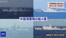 中國海警船連111天進入釣魚台海域 2012年以來最長