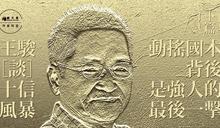 【作家特寫】王駿談《十信風暴》──動搖國本背後,是強人的最後一擊(下)