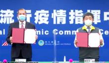 台美首簽署抗疫備忘錄 雙衛生部長同框寫歷史