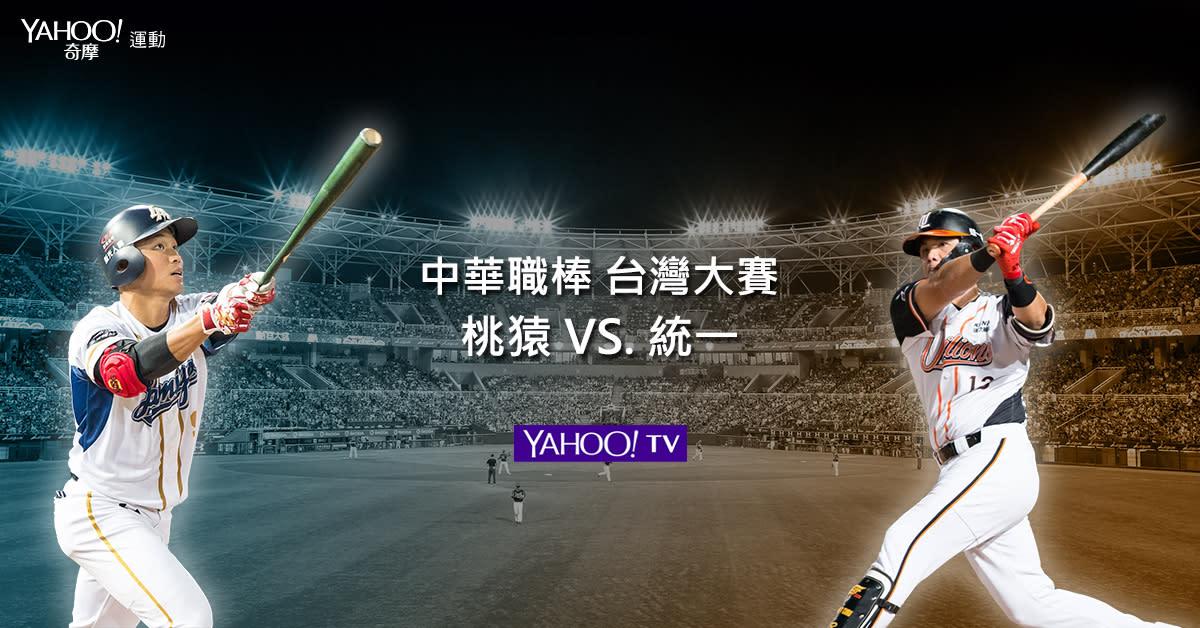 【CPBL】台灣大賽你看好誰奪冠?