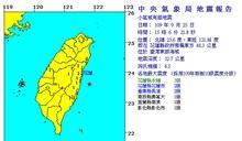 下午花蓮外海發生地震 芮氏規模4.5