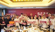 台中市政府觀旅局邀您跟著米其林暢遊玩饗臺中