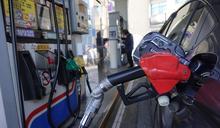 中油31日起汽油調漲2角、柴油漲3角