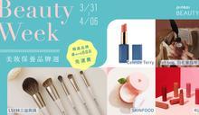 甜甜好氣色交給它!人氣必敗大公開 Pinkoi月月推5家美妝保養品