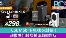 CSL Mobile流動通訊網絡商 獨家發售Xbox Series X及Series S