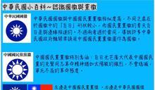 【胡文琦專欄】蔡政府應先解決人民大事
