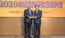 卓越證券評比 元富證奪「最佳數位平台服務獎」和「最佳企業社會責任獎」