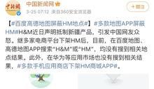 黃安跟風嗆H&M!曝新疆「收割照」