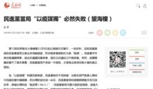 WHA台灣再遭拒於門外 人民日報酸:自取其辱徒增笑柄